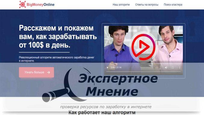 BigMoney Online. Революционный алгоритм автоматического заработка денег в интернете