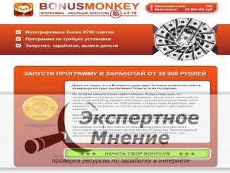 Bonus Monkey Программа сборщик бонусов отзывы