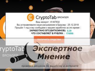 CryptoTab отзывы