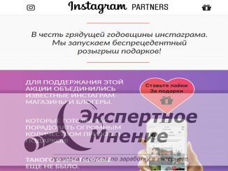 Instagram Partners отзывы