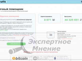 Profiti платформа автоматической добычи криптовалют