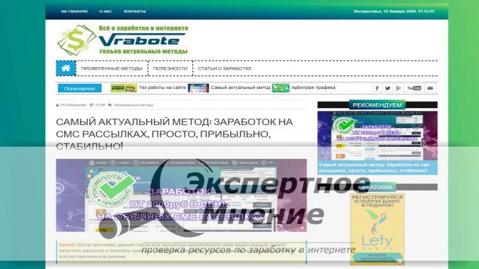 Vrabote Заработок от 2000 рублей в день на СМС рассылках отзывы