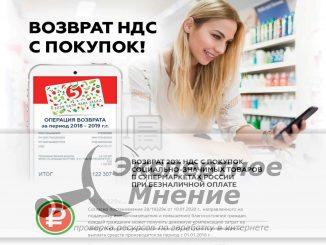 Возврат 20% НДС с покупок социально-значимых товаров в супермаркетах России отзывы