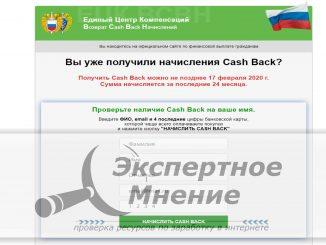 Единый Центр Компенсаций Возврат Cash Back отзывы