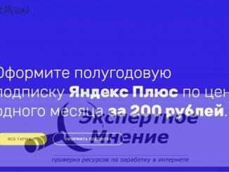Поддельная Яндекс Музыка
