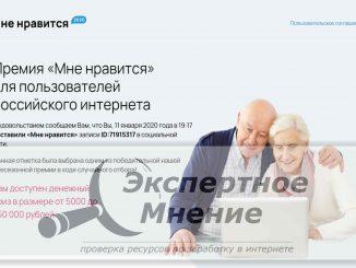 Премия «Мне нравится» для пользователей росcийского интернета отзывы