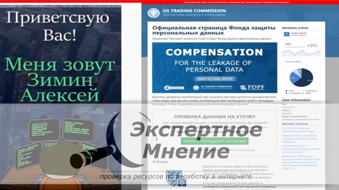 Фонд защиты персональных данных. Зимин Алексей отзывы