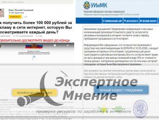 Юрист Виталий Городецкий и Управление информации и массовых коммуникаций УИиМК