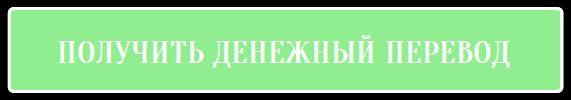 бюро денежных переводов кнопка