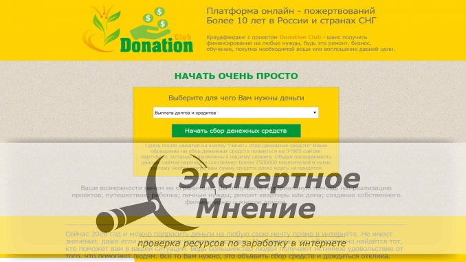 Donation Сlub Платформа онлайн - пожертвований МирФинас Групп отзывы