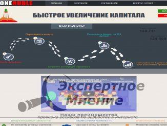 OneRuble система Один Рубль быстрое увеличение капитала