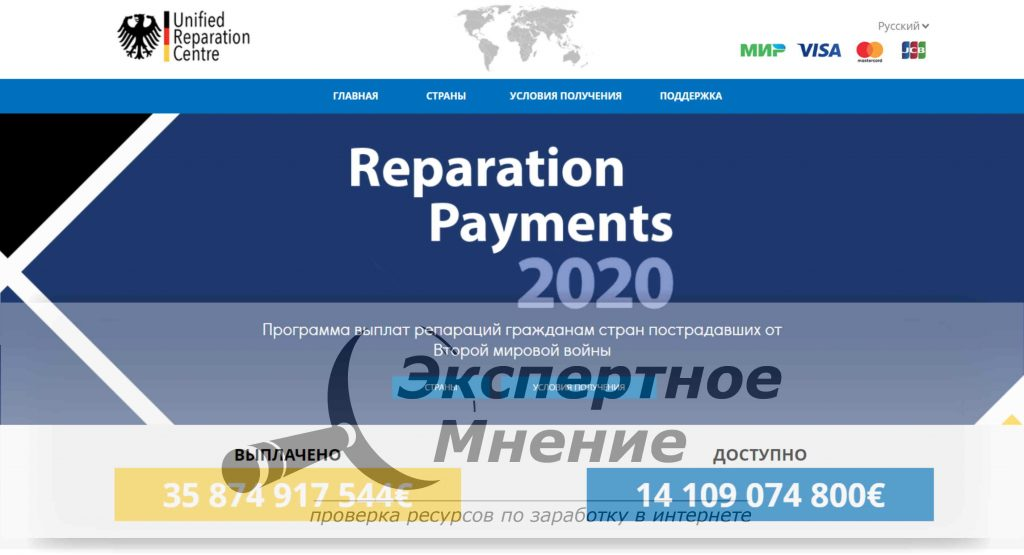 Unified Reparation Centre of Germany. Reparation Payments 2020 отзывы