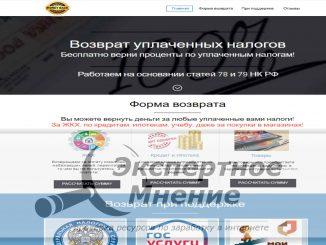 Возврат уплаченных налогов на основании статей 78 и 79 НК РФ MONEY BACK guarantee Бесплатно верни проценты по уплаченным налогам