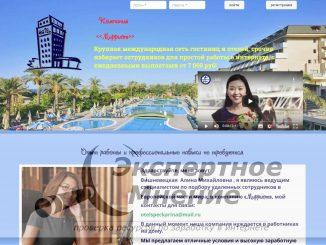 Компания Мирриот Крупная международная сеть гостиниц и отелей, срочно набирает сотрудников для простой работы в интернете, с ежедневными выплатами от 7 000 руб.jpg