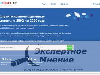МОИУСЛУГИ - ФКГ Фонд компенсации граждан реальные отзывы