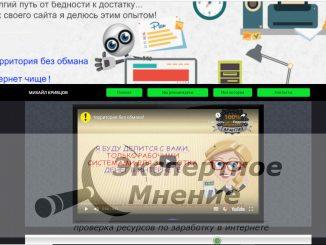 Платформа QRBasesManiya и Михаил Кривцов с сайтом Территория без обмана