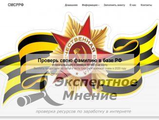 СМСРРФ и распоряжение РИАМО 50 000 р на карту в честь 76 годовщины снятия блокады Ленинграда в честь трех дней воинской славы в 2020 году