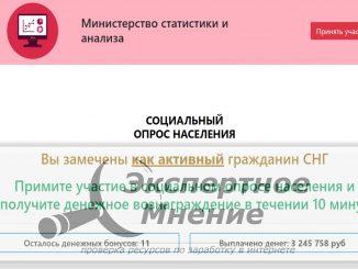 СОЦИАЛЬНЫЙ ОПРОС НАСЕЛЕНИЯ Министерство статистики и анализа отзыв