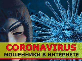 короновирус обман в интернете