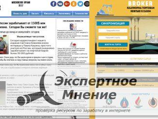 BROKER Платформа торговли нефтью и газом и интернет издание БИЗНЕС ВЕСТНИК