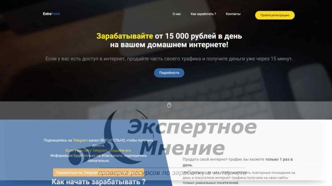 ExtraPoint Зарабатывайте от 15 000 рублей в день