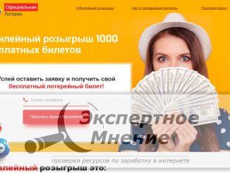 Win Loto Официальная Лотерея WINЛото Юбилейный розыгрыш 1000 бесплатных билетов