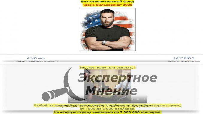 Благотворительный фонд Дена Бильзеряна 2020