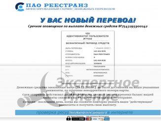 ПАО Реестранз Аффилированный сервис денежных переводов отзыв