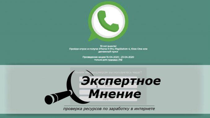 WhatsApp раздает призы