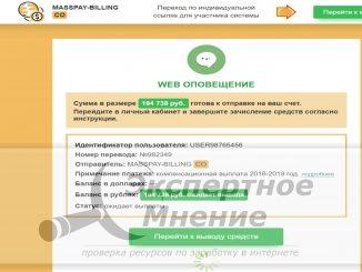 MASSPAY-BILLING CO WEB ОПОВЕЩЕНИЕ Сумма в размере 194 738 руб. готова к отправке на ваш счет