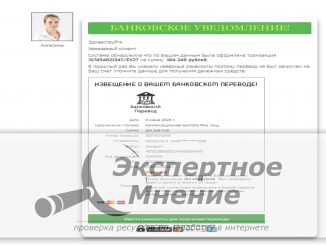 Банковское Уведомление. Система обнаружила что по Вашим данным была оформлена транзакция 7454821347 ЕУ27 на сумму 184 248 рублей