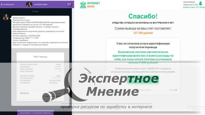 НА вашу карту VISA/MASTERCARD №ХХХХ зарезервирован денежный перевод на сумму 127 280 рублей