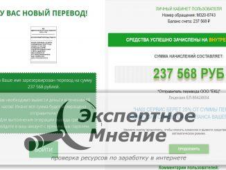 На Ваше имя зарезервирован перевод на сумму 237 568 рублей