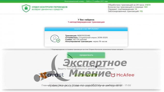 ОТДЕЛ КОНТРОЛЯ ПЕРЕВОДОВ - возврат денежных средств Регистрационный номер — 1948 от 17 ноября 2017 года.