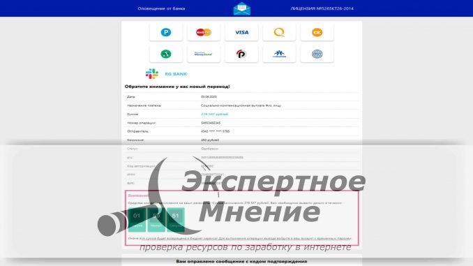 Оповещение от банка АО RG BANK Сумма зачисления 278 567 рублей. Вам необходимо вывести деньги.jpg