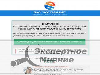 ПАО РОСТРАНЗИТ аффилированный сервис денежных переводов