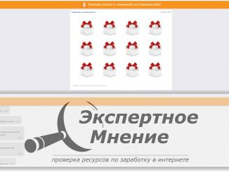 Розыгрыш призов от социальной сети Одноклассники!