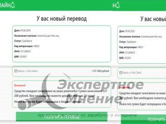 У вас новый перевод. Средства ожидают зачисления на ваши реквизиты! Сумма зачисления 127 280 рублей .jpg