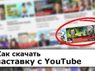 Как скачать заставку видео с YouTube