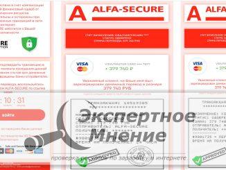 ALFA-SECURE. На Ваше имя был зарезервирован денежный перевод в размере 379 740 РУБ