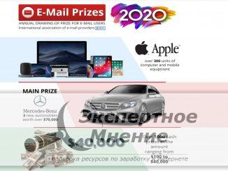 E-Mail Prizes 2020. ANNUAL DRAWING OF PRIZE FOR E-MAIL USERS EMX International association of e-mail providers Международная ассоциация электронных почтовых провайдеров