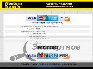 WESTERN TRANSFER INTERNATIONAL MONEY TRANSFER SYSTEM MONEY TRANSFER SENT TO YOU 27 567 USD