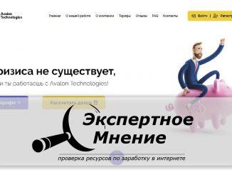 Avalon LTD отзыв о платформе