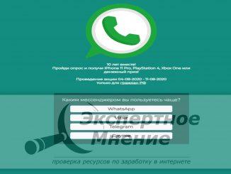 Опрос от WhatsApp, Viber и Telegram с розыгрышем iPhone 11 Pro, PlayStation 4, Xbox One