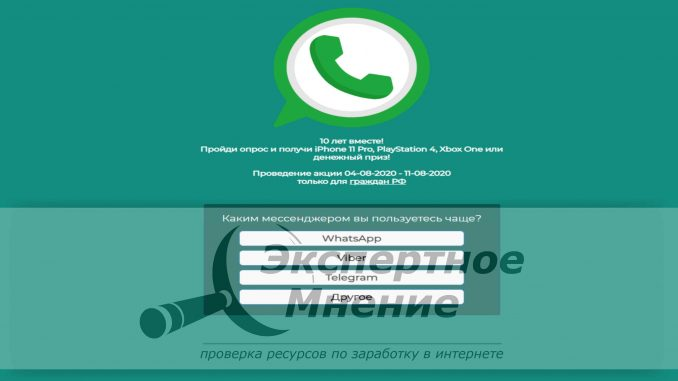 Опрос от WhatsApp, Viber и Telegram с розыгрышем iPhone 11 Pro, PlayStation 4, Xbox One