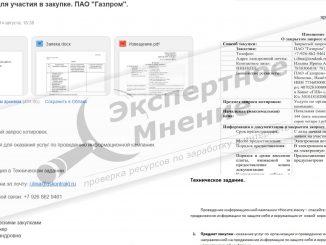 закрытый запрос котировок Газпром обман Развод тендеры Газпрома