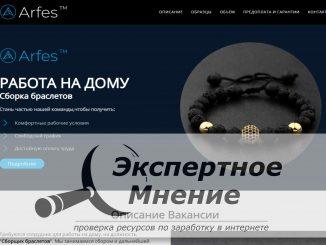Arfes - Сборка браслетов на дому РАБОТА НА ДОМУ Сборка браслетов Adamas