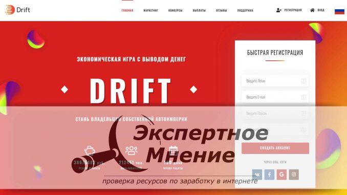 Drift biz экономическая игра с выводом денег Drift biz отзывы