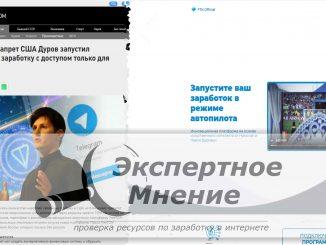 FTN Official от Павла Дурова отзывы Telegram10 и TON