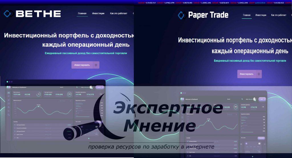 Paper Trade и Bethe Инвестиционный портфель с доходностью
